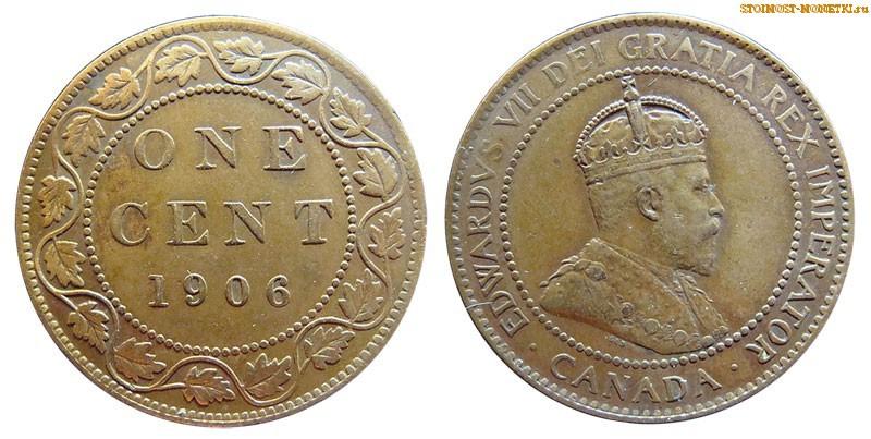 1 цент Канады 1906 года - стоимость / 1 cent Canada 1906 - цена монеты