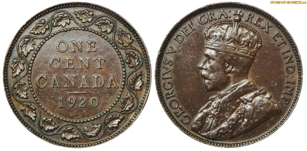 1 цент Канады 1920 года - стоимость / 1 cent Canada 1920 - цена монеты