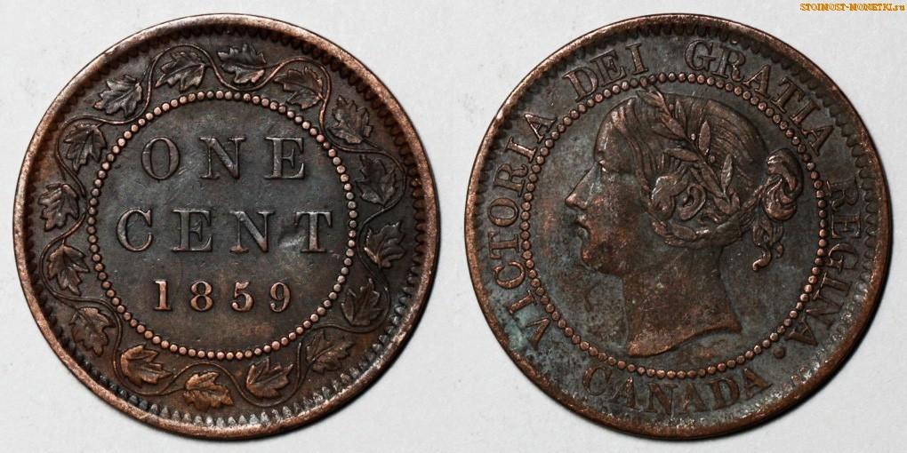 1 цент Канады 1859 года - стоимость / 1 cent Canada 1859 - цена монеты