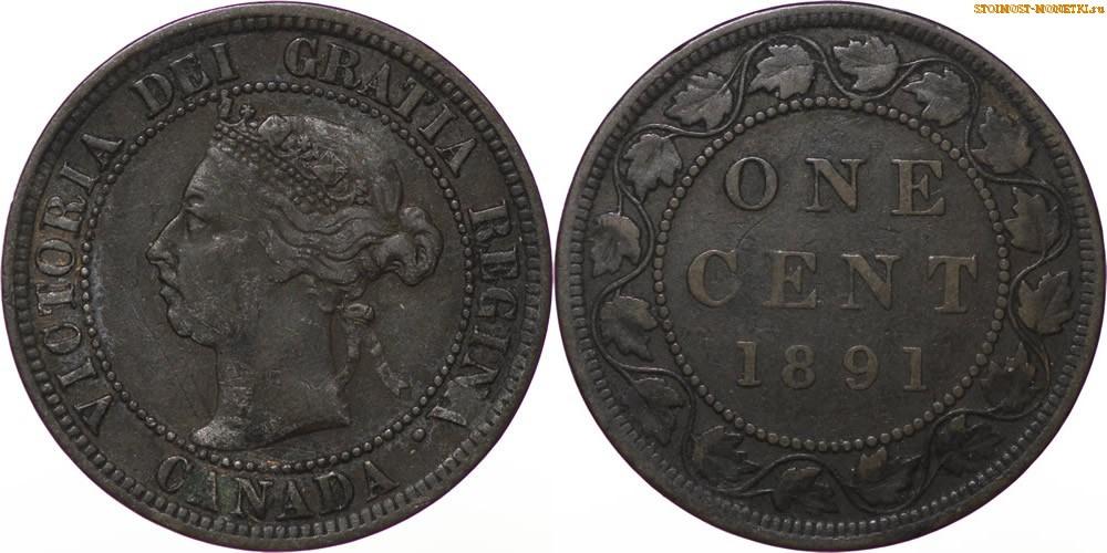 1 цент Канады 1891 года - стоимость / 1 cent Canada 1891 - цена монеты