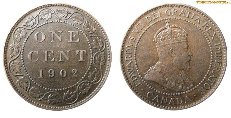 1 цент Канады 1902 года - стоимость / 1 cent Canada 1902 - цена монеты