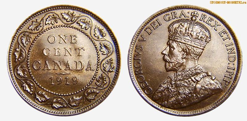 1 цент Канады 1919 года - стоимость / 1 cent Canada 1919 - цена монеты