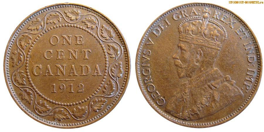 1 цент Канады 1912 года - стоимость / 1 cent Canada 1912 - цена монеты