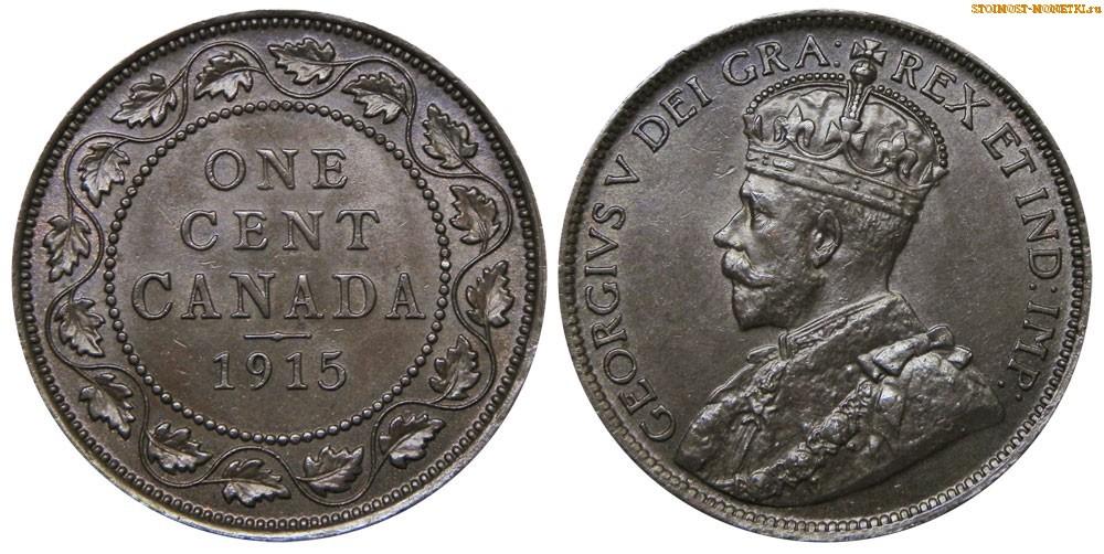 1 цент Канады 1915 года - стоимость / 1 cent Canada 1915 - цена монеты