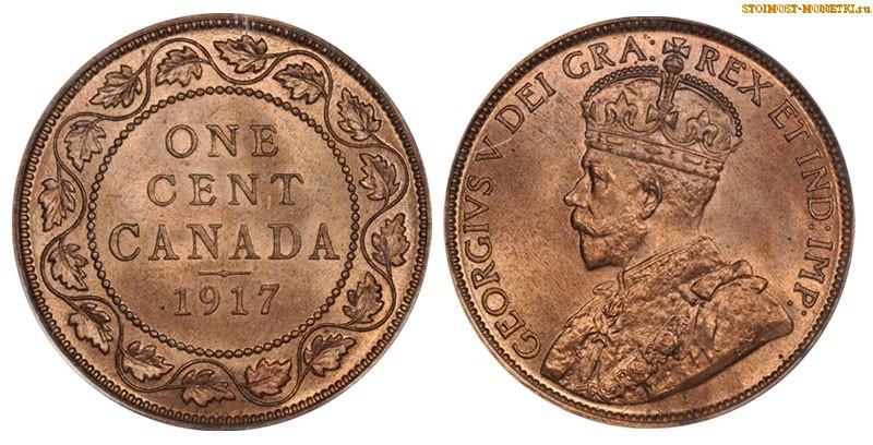 1 цент Канады 1917 года - стоимость / 1 cent Canada 1917 - цена монеты
