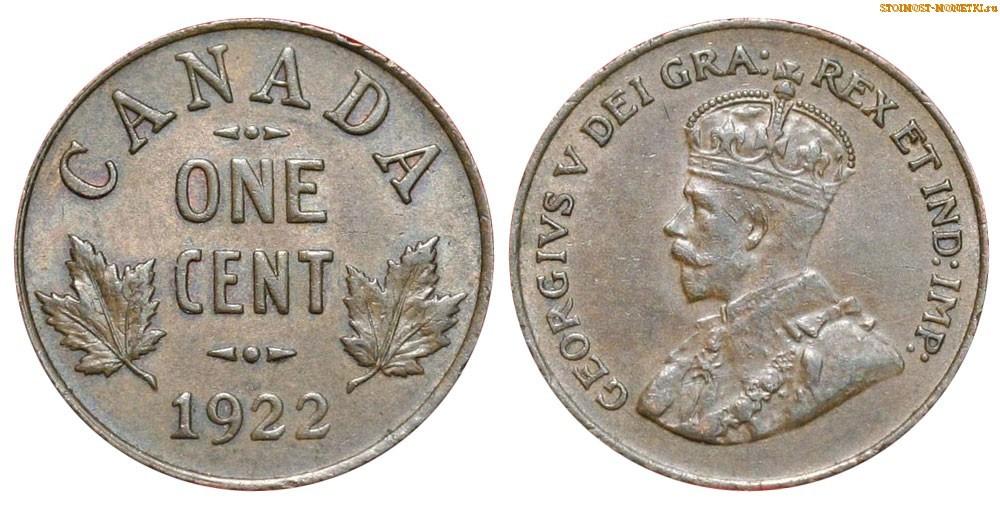 1 цент Канады 1922 года - стоимость / 1 cent Canada 1922 - цена монеты