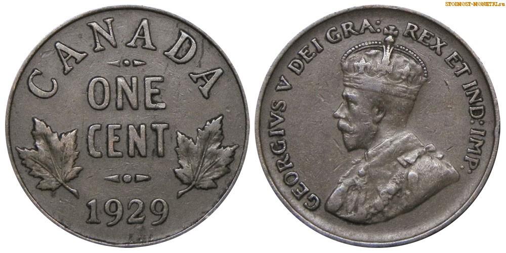 1 цент Канады 1929 года - стоимость / 1 cent Canada 1929 - цена монеты