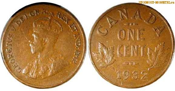 1 цент Канады 1932 года - стоимость / 1 cent Canada 1932 - цена монеты