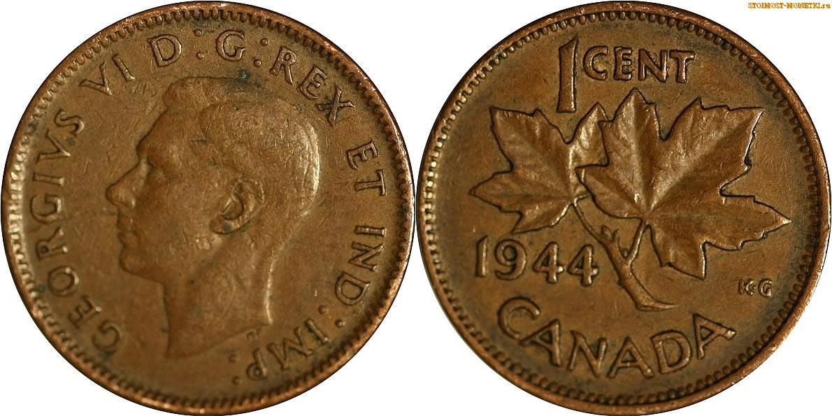 1 цент Канады 1944 года - стоимость / 1 cent Canada 1944 - цена монеты