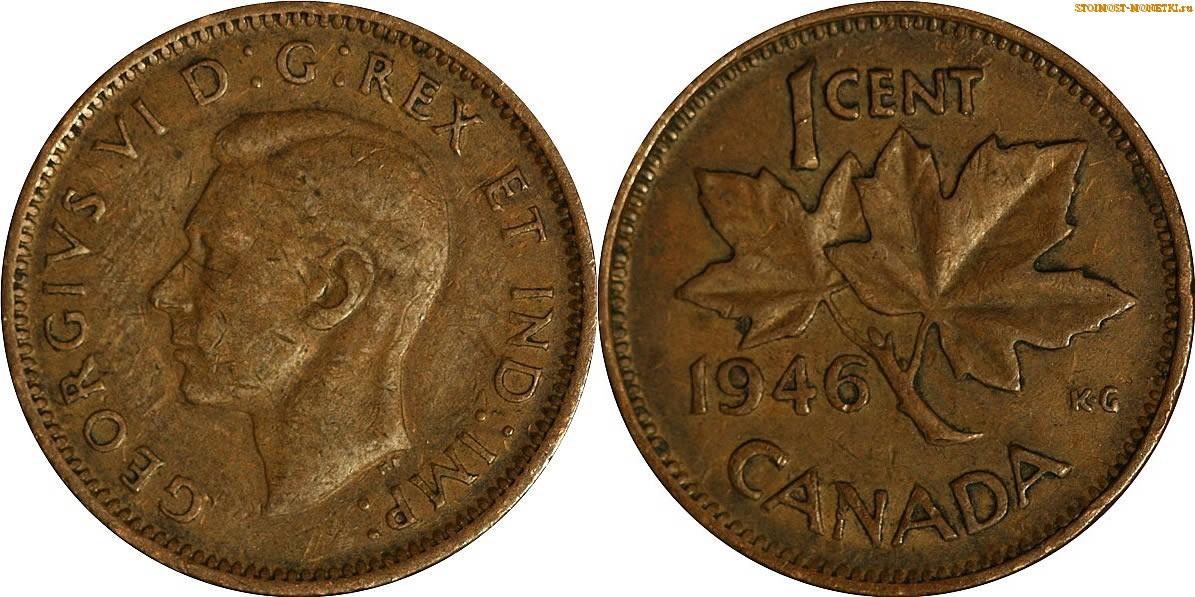 1 цент Канады 1946 года - стоимость / 1 cent Canada 1946 - цена монеты