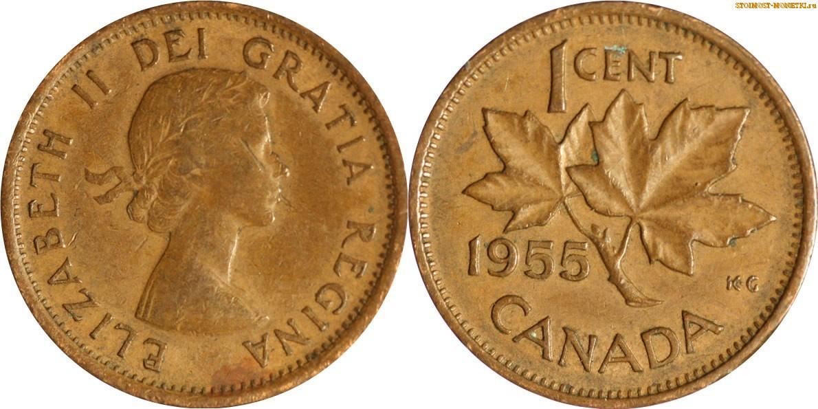 1 цент Канады 1955 года - стоимость / 1 cent Canada 1955 - цена монеты