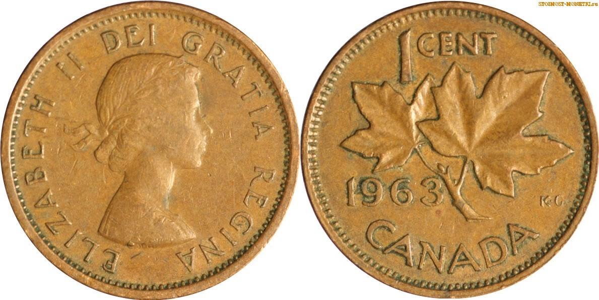 1 цент Канады 1963 года - стоимость / 1 cent Canada 1963 - цена монеты