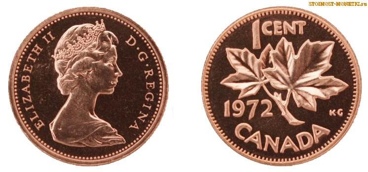 1 цент Канады 1972 года - стоимость / 1 cent Canada 1972 - цена монеты