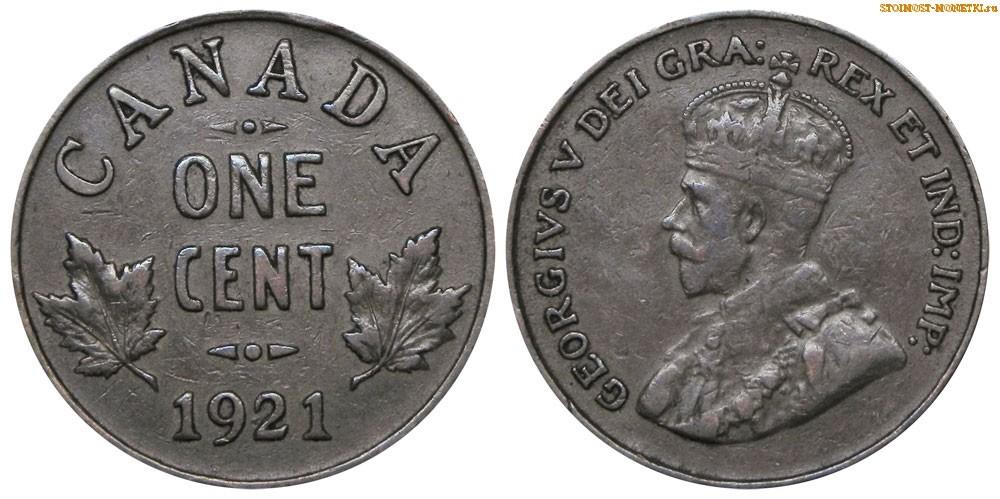 1 цент Канады 1921 года - стоимость / 1 cent Canada 1921 - цена монеты