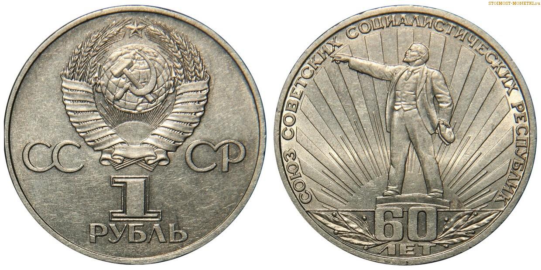 Монеты ссср один рубль картинки и стоимость