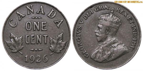 1 цент Канады 1926 года - стоимость / 1 cent Canada 1926 - цена монеты