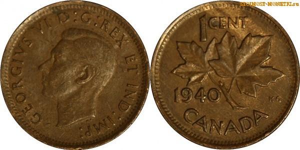 1 цент Канады 1940 года - стоимость / 1 cent Canada 1940 - цена монеты