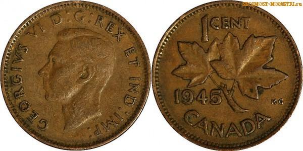 1 цент Канады 1945 года - стоимость / 1 cent Canada 1945 - цена монеты