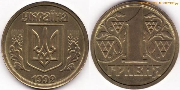 1 гривна 1992 года Украина цена / 1 гривня 1992 стоимость украинской монеты, разновидности