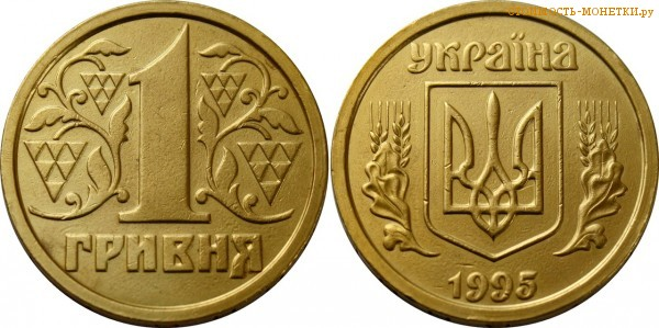 1 гривна 1995 года Украина цена / 1 гривня 1995 стоимость украинской монеты, разновидности