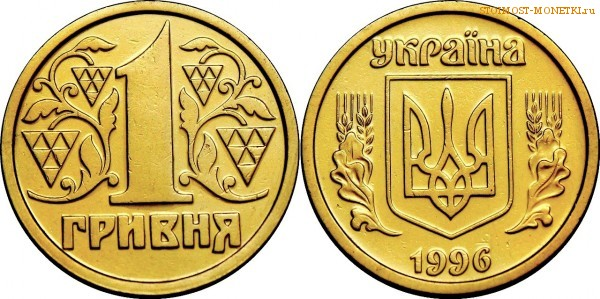 1 гривна 1996 года Украина цена / 1 гривня 1996 стоимость украинской монеты, разновидности