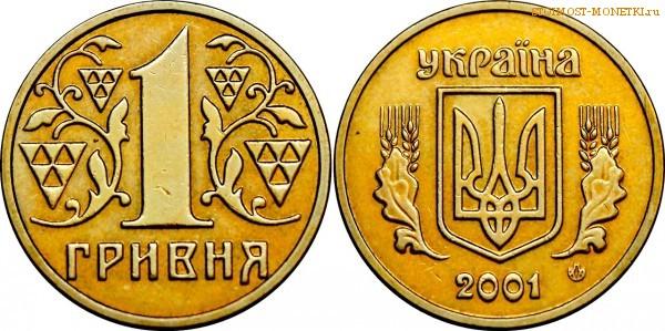 1 гривна 2001 года Украина цена / 1 гривня 2001 стоимость украинской монеты, разновидности