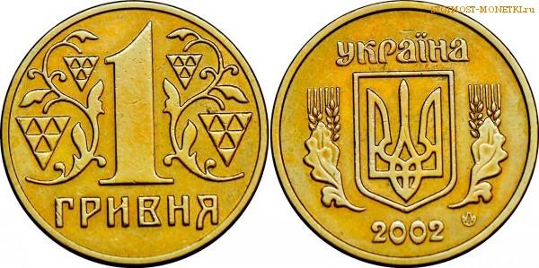 1 гривна 2002 года Украина цена / 1 гривня 2002 стоимость украинской монеты, разновидности