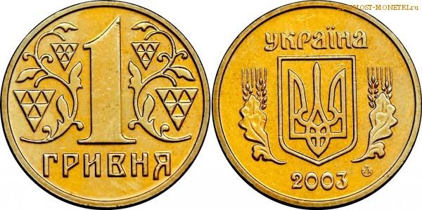 1 гривна 2003 года, Украина (1 гривня)