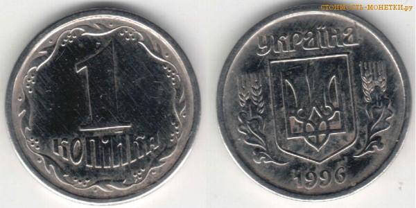 1 копейка 1996 года цена украина купить марки украины