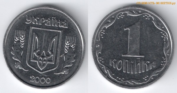 Сколько стоит 1 копейка украины 2000 года 100 lhfv рак коллекционные
