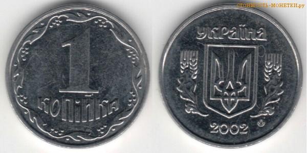 1 копейка 2002 года Украина цена / 1 копійка 2002 стоимость украинской монеты