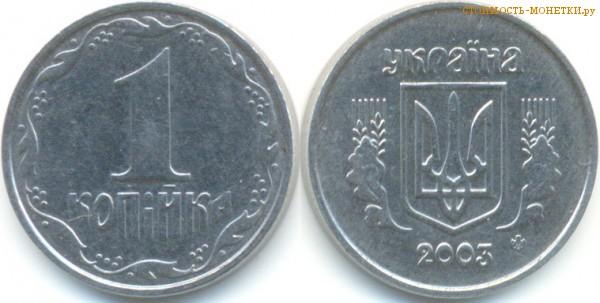 1 копейка 2003 15 коп 1932 года цена разновидность