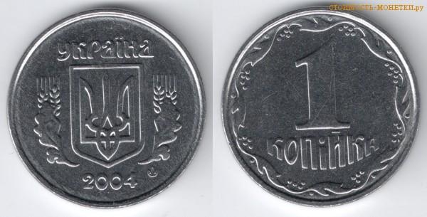 Продам 1 копейку 2004 года украина цена гимназия 5 юбилейный