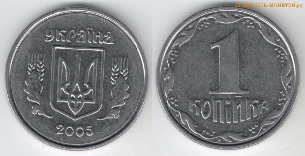 Одна копейка 2005года цена украина 10 коп 2001 года цена
