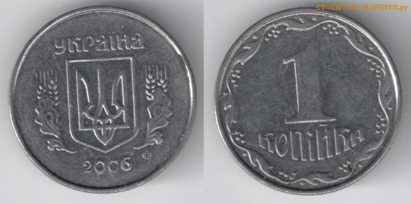 1 коп 2005 г украина цена для монет dursol