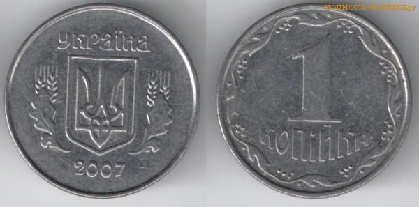 1 копейка 2007 года Украина цена / 1 копійка 2007 стоимость украинской монеты, разновидности