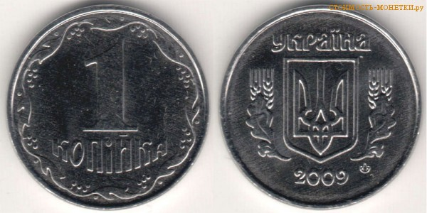 1 копейка 2009 года Украина цена / 1 копійка 2009 стоимость украинской монеты, разновидности