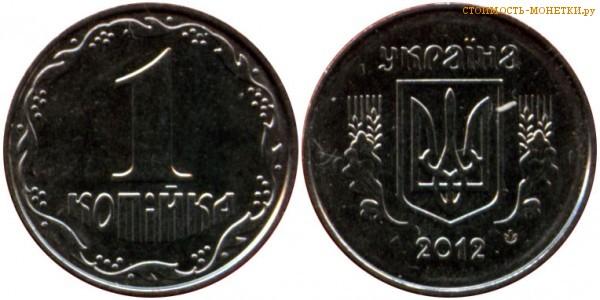 Монета 2 копейки 2012 року коллекционеры в белгороде