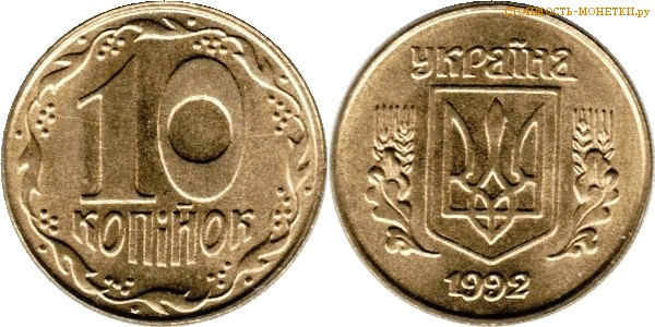 Монеты 1992 года украина почта россии отследить посылку по номеру отслеживания
