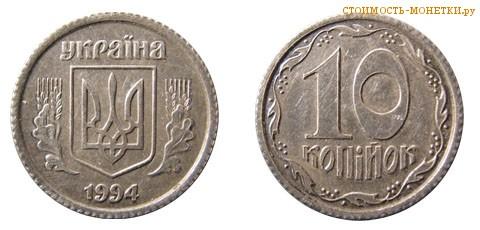 Сколько стоит монета 50 копеек 1994 года украина цена 20 копеек 1928 года стоимость