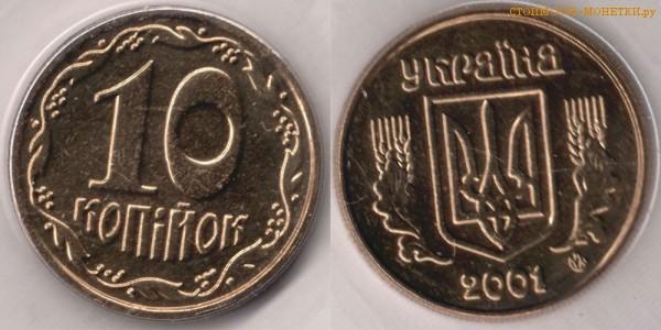 Цены на 2 копейки 2001 года монета китай 2017 год