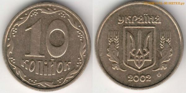 10 коп 2002 года цена украина продать монеты 10 коп россии