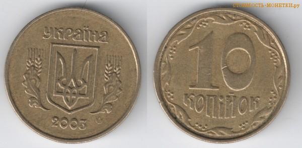 10 копійок 2007 года стоимость самая дешевая монета в мире