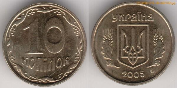 10 копеек 2005 года Украина цена / 10 копiйок 2005 стоимость украинской монеты, разновидности