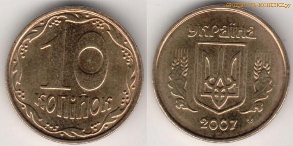Стоимость монеты 10копеек 2007года украинские монета liberty 1989 цена