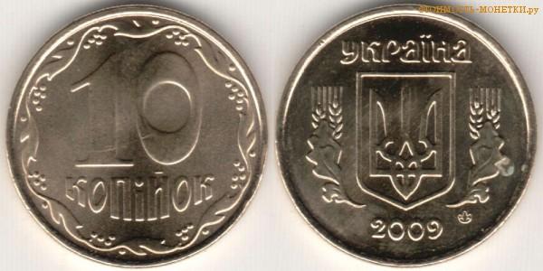 Сколько стоит 10 копеек украина 2009 альбомы для монет заказать