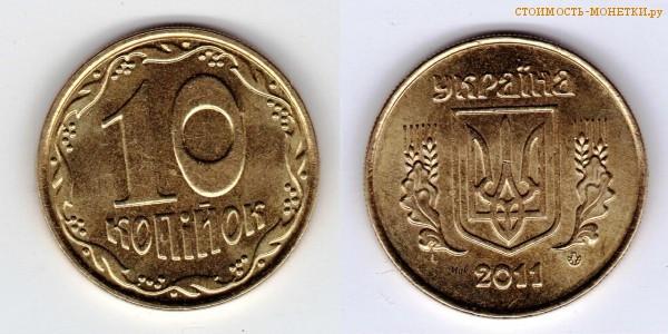50 копеек 2011 украина цена фото редких дорогих монет