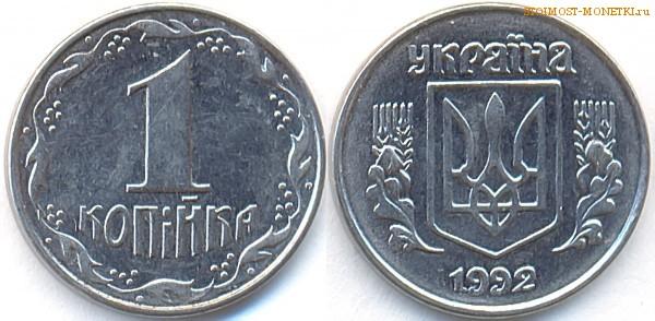 1 копейка (копійка) 1992 года, Украина - цена, стоимость монеты
