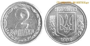 2 копейки украина 1992 2 руб 1999 года стоимость