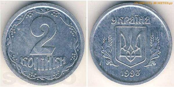 Алюминиевые 2 копейки 1993 цена продать денежная единица аргентины сканворд